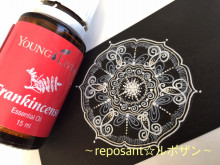 香り曼荼羅フランキンセンス